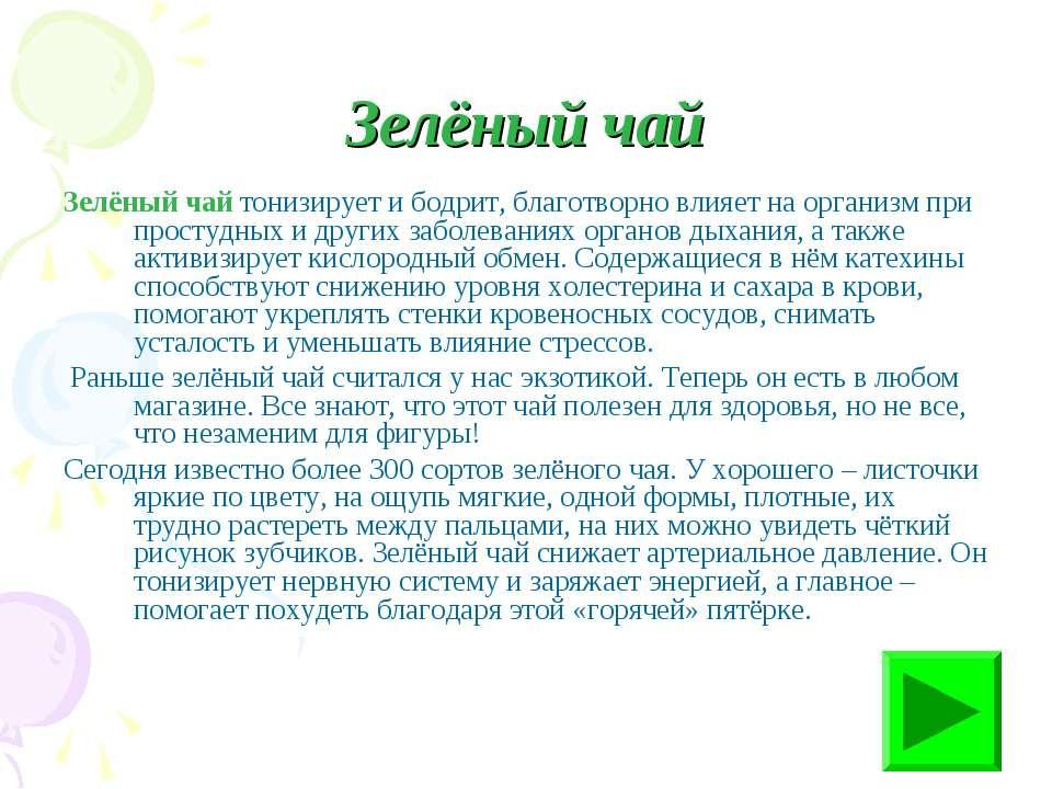 Зелёный чай Зелёный чай тонизирует и бодрит, благотворно влияет на организм п...