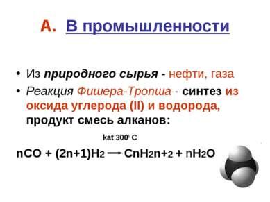 А. В промышленности Из природного сырья - нефти, газа Реакция Фишера-Тропша -...