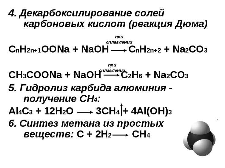 4. Декарбоксилирование солей карбоновых кислот (реакция Дюма) CnH2n+1OONa + N...
