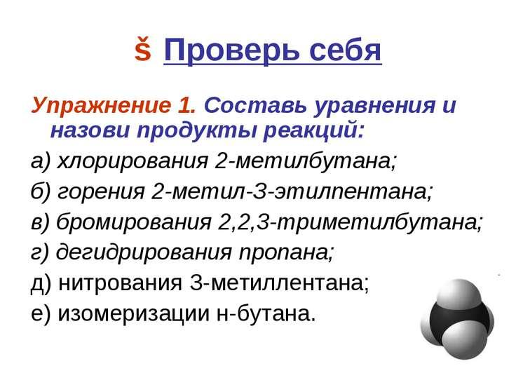 ❖ Проверь себя Упражнение 1. Составь уравнения и назови продукты реакций: а) ...