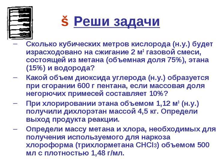 ❖ Реши задачи Сколько кубических метров кислорода (н.у.) будет израсходовано ...