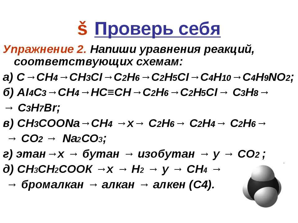 ❖ Проверь себя Упражнение 2. Напиши уравнения реакций, соответствующих схемам...