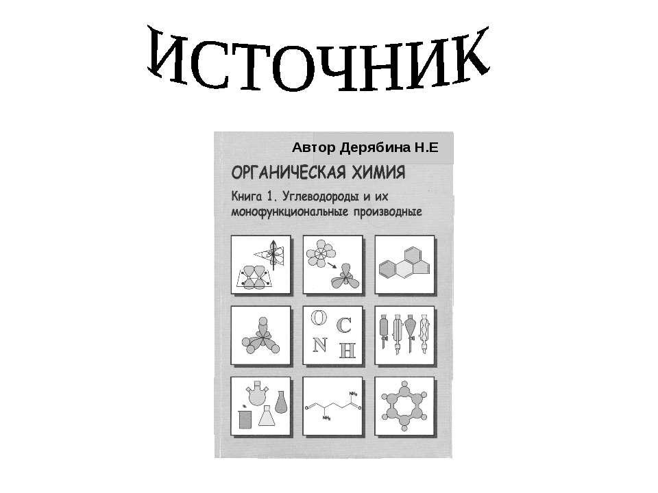 Автор Дерябина Н.Е