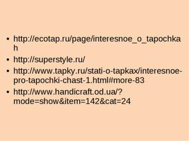 http://ecotap.ru/page/interesnoe_o_tapochkah http://superstyle.ru/ http://www...