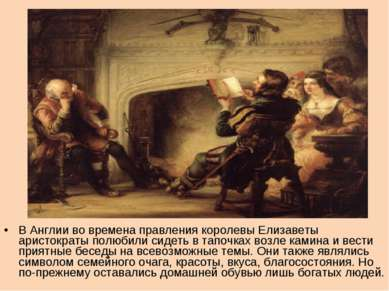 В Англии во времена правления королевы Елизаветы аристократы полюбили сидеть ...