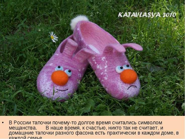 В России тапочки почему-то долгое время считались символом мещанства. В наше ...