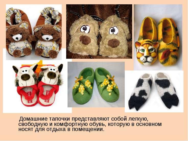 Домашние тапочки представляют собой легкую, свободную и комфортную обувь, кот...