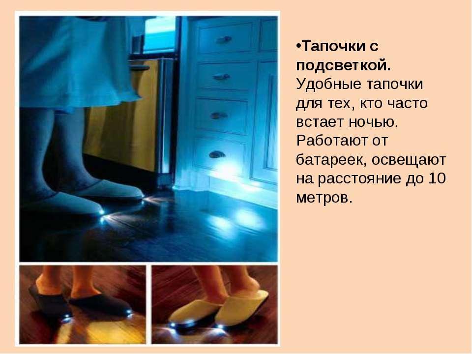Тапочки с подсветкой. Удобные тапочки для тех, кто часто встает ночью. Работа...