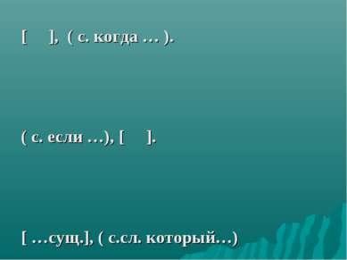 [ ], ( с. когда … ). ( с. если …), [ ]. [ …сущ.], ( с.сл. который…)