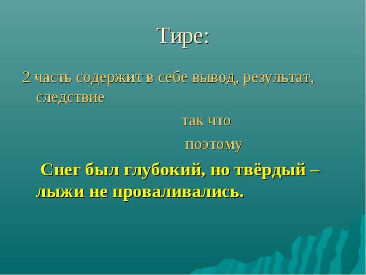 Тире: 2 часть содержит в себе вывод, результат, следствие так что поэтому Сне...