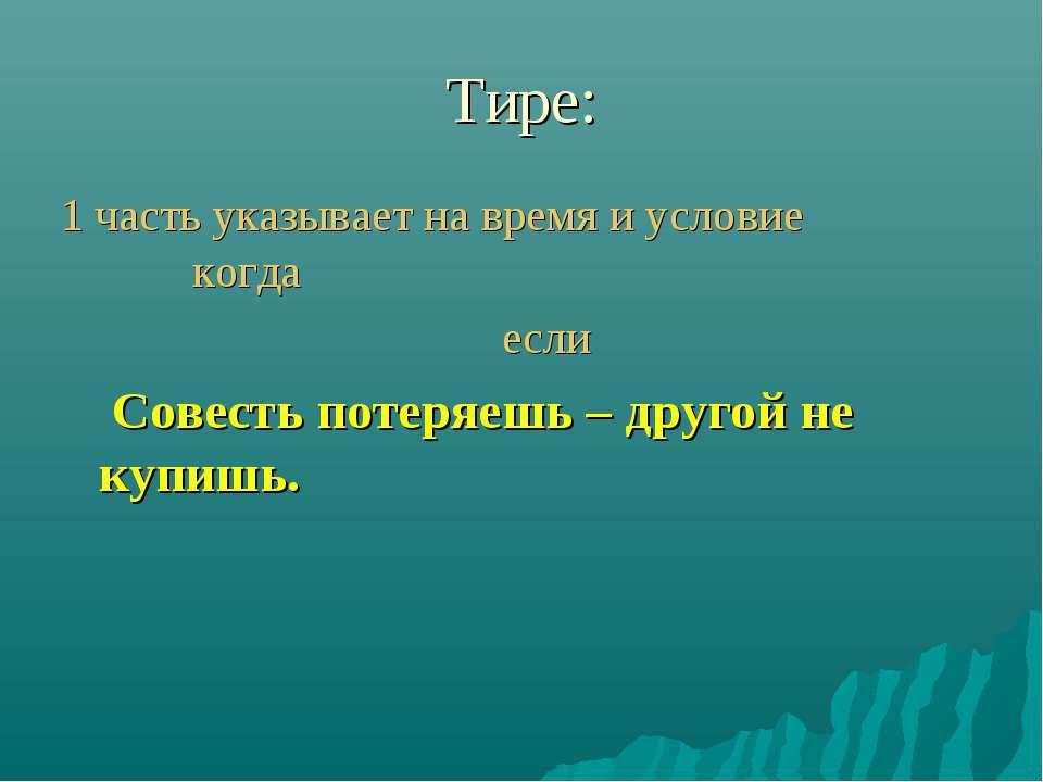 Тире: 1 часть указывает на время и условие когда если Совесть потеряешь – дру...