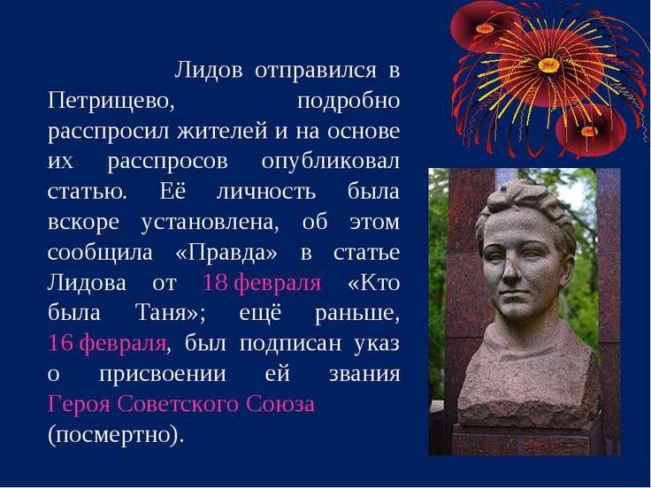Лидов отправился в Петрищево, подробно расспросил жителей и на основе их расс...