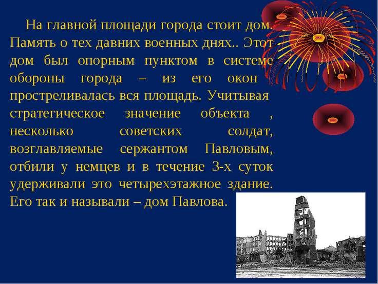 На главной площади города стоит дом. Память о тех давних военных днях.. Этот ...