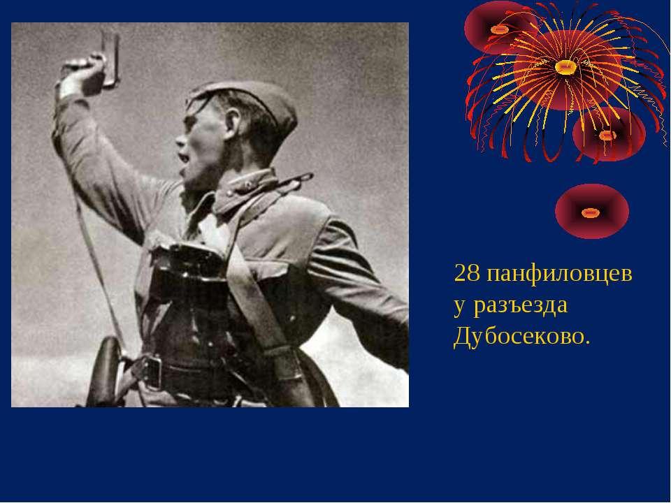 28 панфиловцев у разъезда Дубосеково.