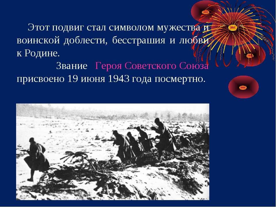 Этот подвиг стал символом мужества и воинской доблести, бесстрашия и любви к ...