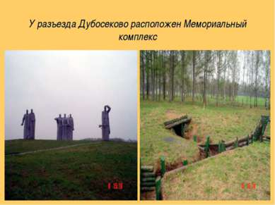 У разъезда Дубосеково расположен Мемориальный комплекс