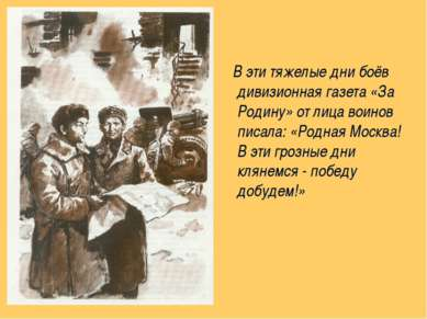 В эти тяжелые дни боёв дивизионная газета «За Родину» от лица воинов писала: ...