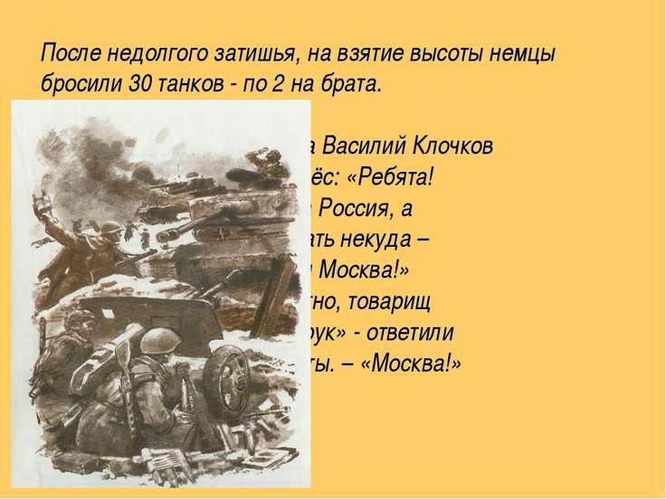 После недолгого затишья, на взятие высоты немцы бросили 30 танков - по 2 на б...