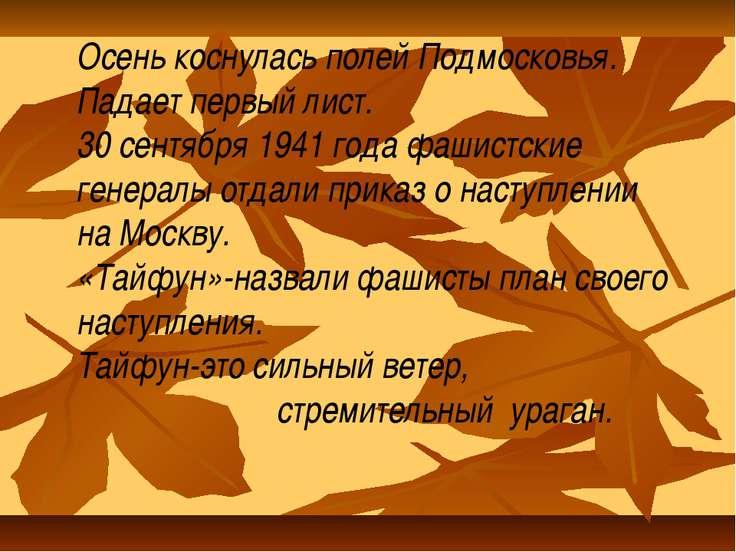 Осень коснулась полей Подмосковья. Падает первый лист. 30 сентября 1941 года ...