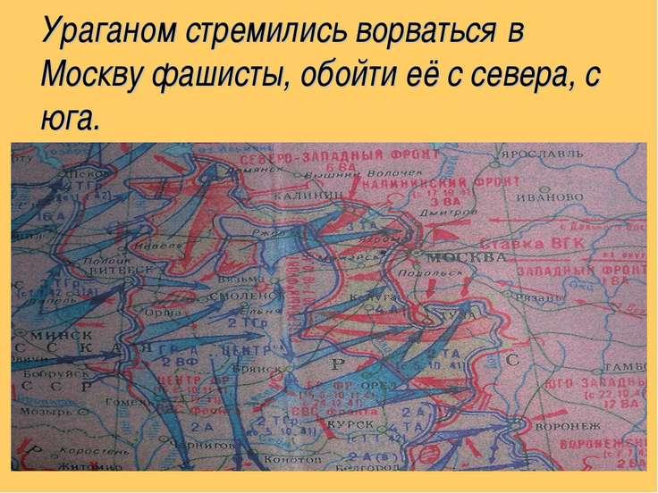Ураганом стремились ворваться в Москву фашисты, обойти её с севера, с юга.