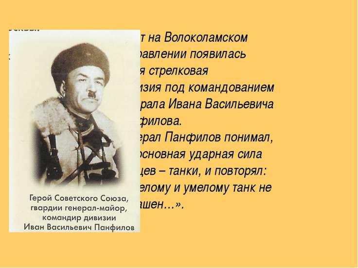И вот на Волоколамском направлении появилась 316-я стрелковая дивизия под ком...