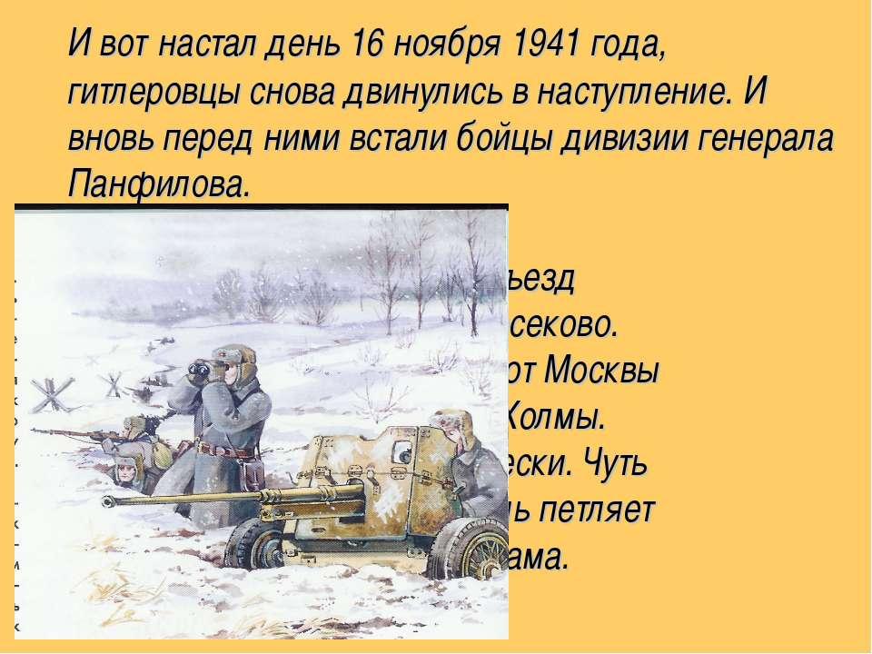 И вот настал день 16 ноября 1941 года, гитлеровцы снова двинулись в наступлен...