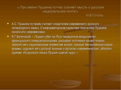 « При имени Пушкина тотчас осеняет мысль о русском национальном поэте!» Н.В.Г...