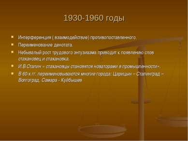 1930-1960 годы Интерференция ( взаимодействие) противопоставленного. Переимен...