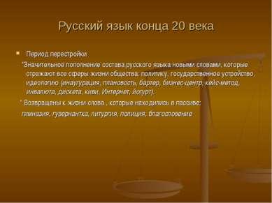 Русский язык конца 20 века Период перестройки *Значительное пополнение состав...