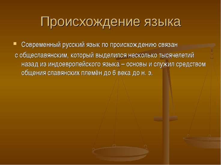 Происхождение языка Современный русский язык по происхождению связан с общесл...