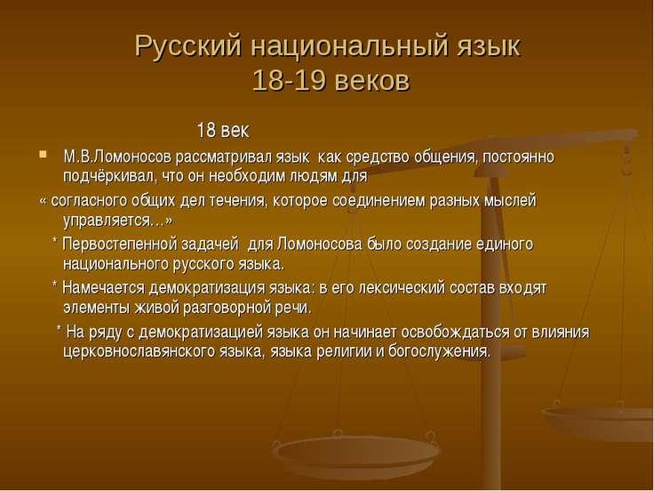 Русский национальный язык 18-19 веков 18 век М.В.Ломоносов рассматривал язык ...
