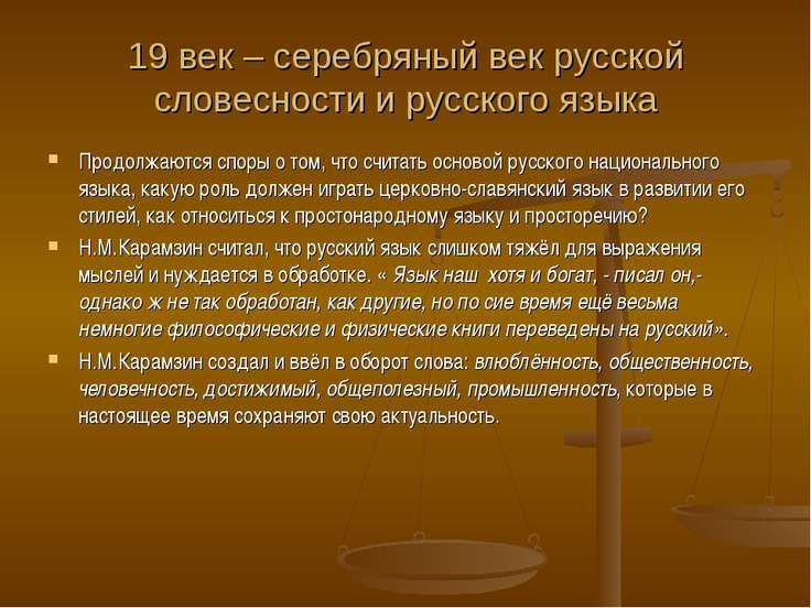 19 век – серебряный век русской словесности и русского языка Продолжаются спо...