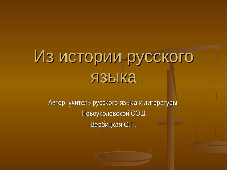 Из истории русского языка Автор учитель русского языка и литературы Новоуколо...