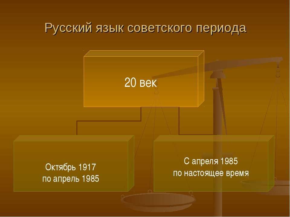 Русский язык советского периода