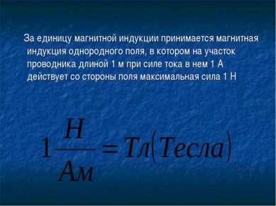 За единицу магнитной индукции принимается магнитная индукция однородного поля...