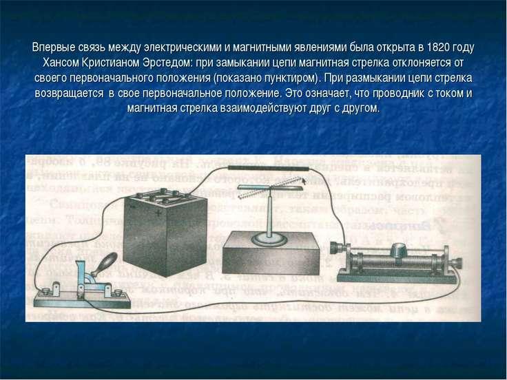 Впервые связь между электрическими и магнитными явлениями была открыта в 1820...