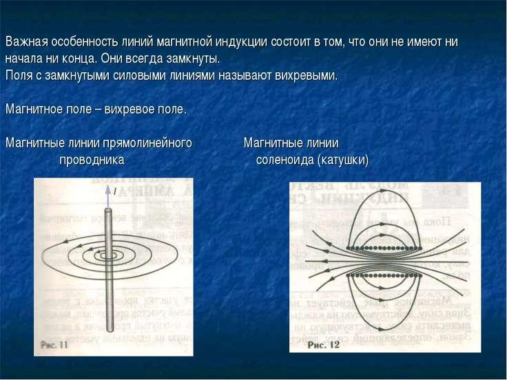 Важная особенность линий магнитной индукции состоит в том, что они не имеют н...