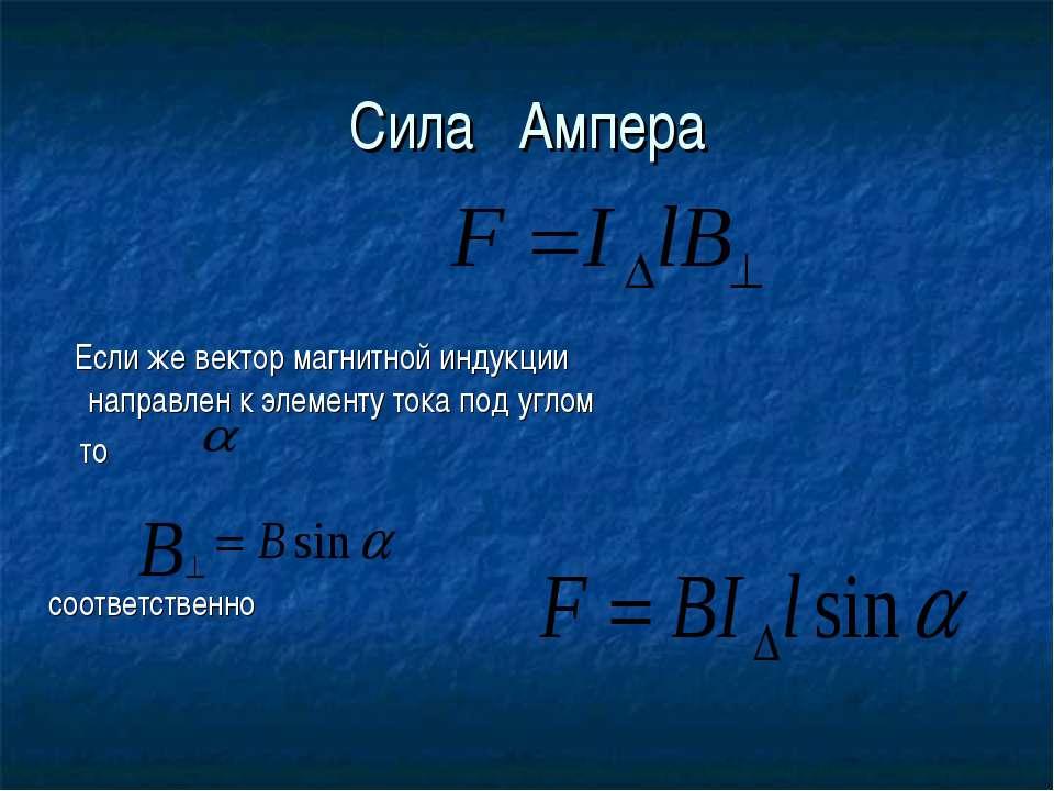 Сила Ампера Если же вектор магнитной индукции направлен к элементу тока под у...