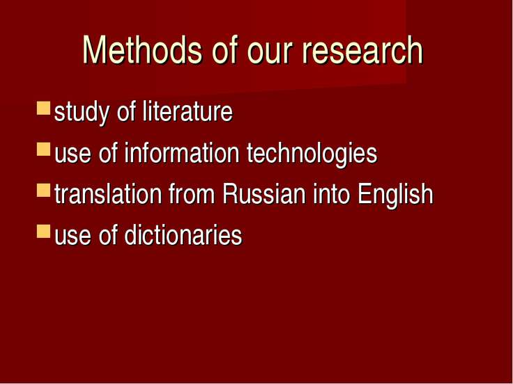 Methods of our research study of literature use of information technologies t...