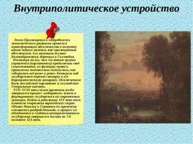 Внутриполитическое устройство Эпоха Просвещения и потребности экономического ...