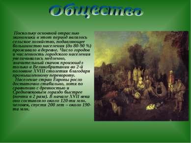 Поскольку основной отраслью экономики в этот период являлось сельское хозяйс...