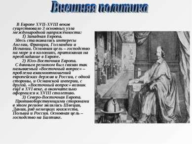 В Европе XVII-XVIII веков существовало 3 основных узла международной напряжён...