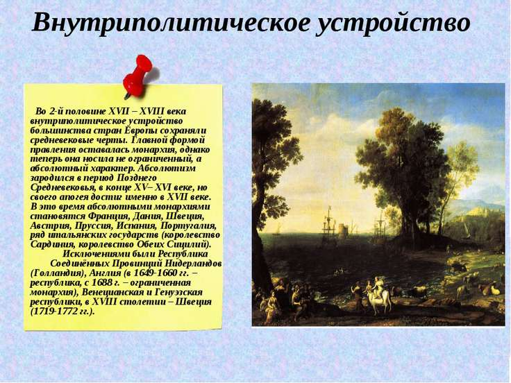 Внутриполитическое устройство Во 2-й половине XVII – XVIII века внутриполитич...