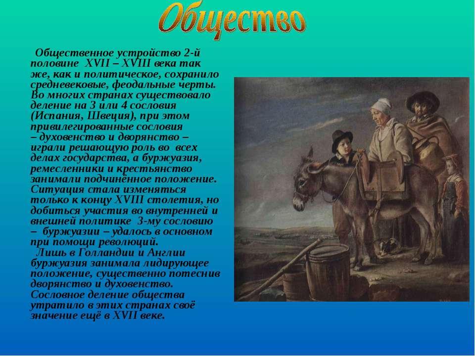 Общественное устройство 2-й половине XVII – XVIII века так же, как и политиче...