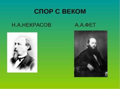 СПОР С ВЕКОМ Н.А.НЕКРАСОВ А.А.ФЕТ