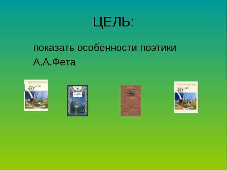 ЦЕЛЬ: показать особенности поэтики А.А.Фета