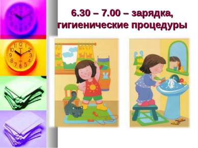 6.30 – 7.00 – зарядка, гигиенические процедуры