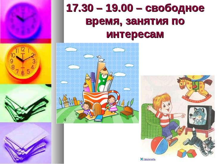 17.30 – 19.00 – свободное время, занятия по интересам