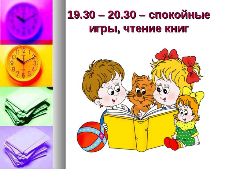 19.30 – 20.30 – спокойные игры, чтение книг