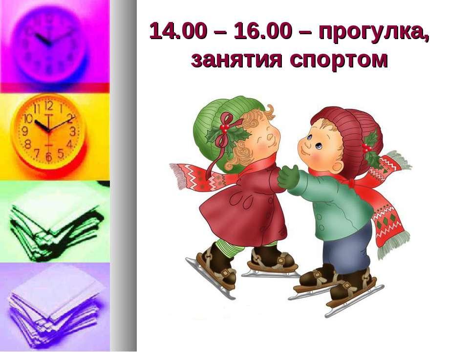 14.00 – 16.00 – прогулка, занятия спортом